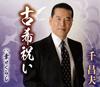 千昌夫 / 古希祝い / 幸せぐらし [CD] [シングル] [2016/05/25発売]