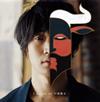戸渡陽太 / I wanna be 戸渡陽太 [CD+DVD]