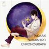 夏代孝明 / クロノグラフ [CD+DVD] [限定] [CD] [シングル] [2016/05/25発売]