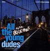 須永辰緒の夜ジャズ・外伝2〜All the young dudes〜すべての若き野郎ども [CD] [アルバム] [2016/05/25発売]