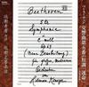 「運命」-近衞秀麿版- 近衞秀麿 / 近衞so. [CD] [アルバム] [2016/05/25発売]
