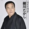 細川たかし / ツイン・パック [2CD] [CD] [アルバム] [2016/06/22発売]