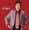 新沼謙治 / ツイン・パック [2CD] [CD] [アルバム] [2016/06/22発売]