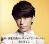 氷川きよし / 新・演歌名曲コレクション3-みれん心- [CD+DVD] [限定]