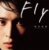 阪本奨悟 / Fly