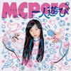 MCpero、1stアルバム『MCperoの一人遊び』をOMAKE CLUBよりリリース