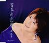 森昌子 / 百年の恋歌 / 陽ざしの中で [CD] [シングル] [2016/07/01発売]