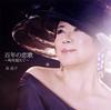 森昌子 / 百年の恋歌〜時を超えて〜 [CD] [アルバム] [2016/07/01発売]