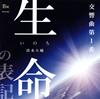 交響曲第1番「生命(いのち)の表記」 海上自衛隊東京音楽隊 [CD] [アルバム] [2016/05/27発売]