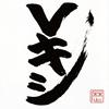 レキシ / Vキシ