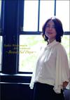 西村由紀江 / Yukie Nishimura 30th Anniversary〜Beautiful Days〜 [CD+DVD] [限定] [CD] [アルバム] [2016/07/27発売]
