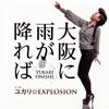 YUKARI ONISHI / 大阪に雨が降れば / ユカリ☆EXPLOSION [CD] [シングル] [2016/07/20発売]