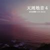 若月佑輝郎 with Garjue / 天周地音4 [CD+DVD] [CD] [アルバム] [2016/05/27発売]