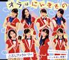 こぶしファクトリー / サンバ!こぶしジャネイロ / バッチ来い青春! / オラはにんきもの(通常盤C) [CD] [シングル] [2016/07/27発売]