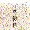 寺尾紗穂、『わたしの好きなわらべうた』発売記念のスペシャル・トーク&ライヴをDOMMUNEにて開催