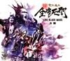 聖飢魔II / 続・全席死刑-LIVE BLACK MASS 大阪-