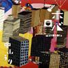 中山うり / マホロバ [紙ジャケット仕様] [CD] [アルバム] [2016/08/03発売]