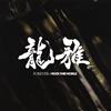 龍雅 / FOREVER / ROCK THIS WORLD