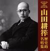決定盤 山田耕筰 歴史的名唱集 [2CD] [CD] [アルバム] [2016/08/24発売]