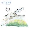 若月佑輝郎 / 白山春風雪 [CD] [シングル] [2016/07/07発売]
