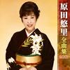 原田悠里 / 全曲集2017 [CD] [アルバム] [2016/09/07発売]