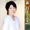 森昌子 / 全曲集2017 [CD] [アルバム] [2016/09/07発売]