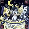 難波弘之 / 一生鍵命 [CD] [アルバム] [2016/09/07発売]