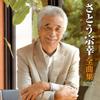 さとう宗幸 / 全曲集2017 [CD] [アルバム] [2016/10/05発売]
