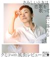クミコ with 風街レビュー / さみしいときは恋歌を歌って / 恋に落ちる [CD] [シングル] [2016/09/07発売]