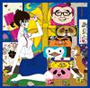 さだまさし / 御乱心〜オールタイム・ワースト〜 [CD] [アルバム] [2016/09/14発売]