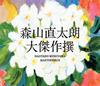 森山直太朗 / 大傑作撰 [2CD+DVD] [限定] [CD] [アルバム] [2016/09/21発売]