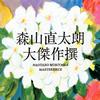 森山直太朗 / 大傑作撰 [CD] [アルバム] [2016/09/21発売]