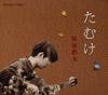 折坂悠太 / たむけ [デジパック仕様] [CD] [アルバム] [2016/09/07発売]