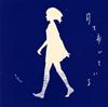 n-buna / 月を歩いている [CD] [アルバム] [2016/07/06発売]