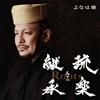 よなは徹 / Roots〜琉楽継承 其の二 [CD] [アルバム] [2016/09/21発売]