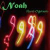 Hiro Ogawa / Noah [CD] [アルバム] [2016/09/28発売]