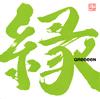 GReeeeN / 縁