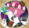 ゲントウキ / 誕生日 [CD] [アルバム] [2016/09/21発売]
