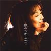 山崎ハコ / 私のうた [CD] [アルバム] [2016/09/21発売]