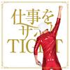 [音楽/映像用語] 日本で最も長いタイトルの楽曲は?