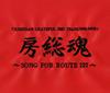 氣志團 / 房総魂〜SONG FOR ROUTE 127〜 [2CD] [SHM-CD] [限定] [アルバム] [2016/10/05発売]