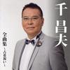 千昌夫 / 全曲集〜古希祝い〜 [CD] [アルバム] [2016/10/26発売]