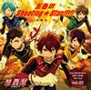 「あんさんぶるスターズ!」ユニットソングCD 2ndシーズン vol.05 流星隊 / 流星隊