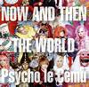 サイコ・ル・シェイム / NOW AND THEN〜THE WORLD〜 [CD] [アルバム] [2016/08/17発売]