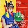 トミタ栞 / カラーFULLコンボ!