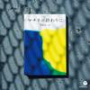 マチネの終わりに 福田進一(G) 他 [CD] [アルバム] [2016/10/19発売]