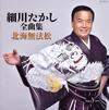 細川たかし / 全曲集 北海無法松 [CD] [アルバム] [2016/11/23発売]