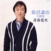 新沼謙治 / 全曲集 青春花火 [CD] [アルバム] [2016/11/23発売]