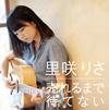 里咲りさ / 売れるまで待てない [CD] [アルバム] [2016/09/07発売]