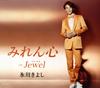 氷川きよし / みれん心 / Jewel(ジュエル)(E TYPE)